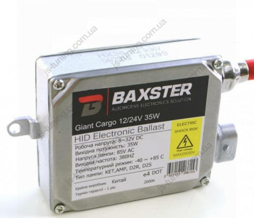 Блок розжига BAXSTER HX35-32 Giant Cargo 12/24V 35W (1 шт.)